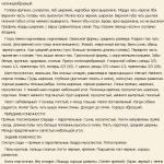 Описание породы латвийская гончая