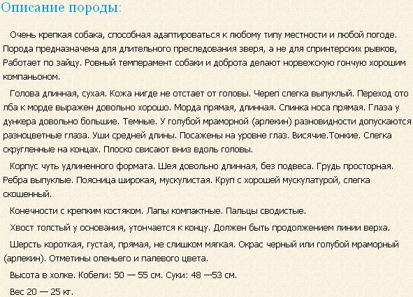 Описание породы дункер