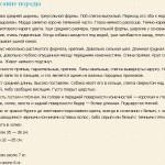norvezhskij-lundexund-opisanie
