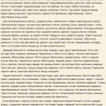 ojrazir-evrazier-opisanie