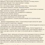 senbernar-opisanie2