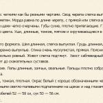 arezhskaya-gonchaya-opisanie